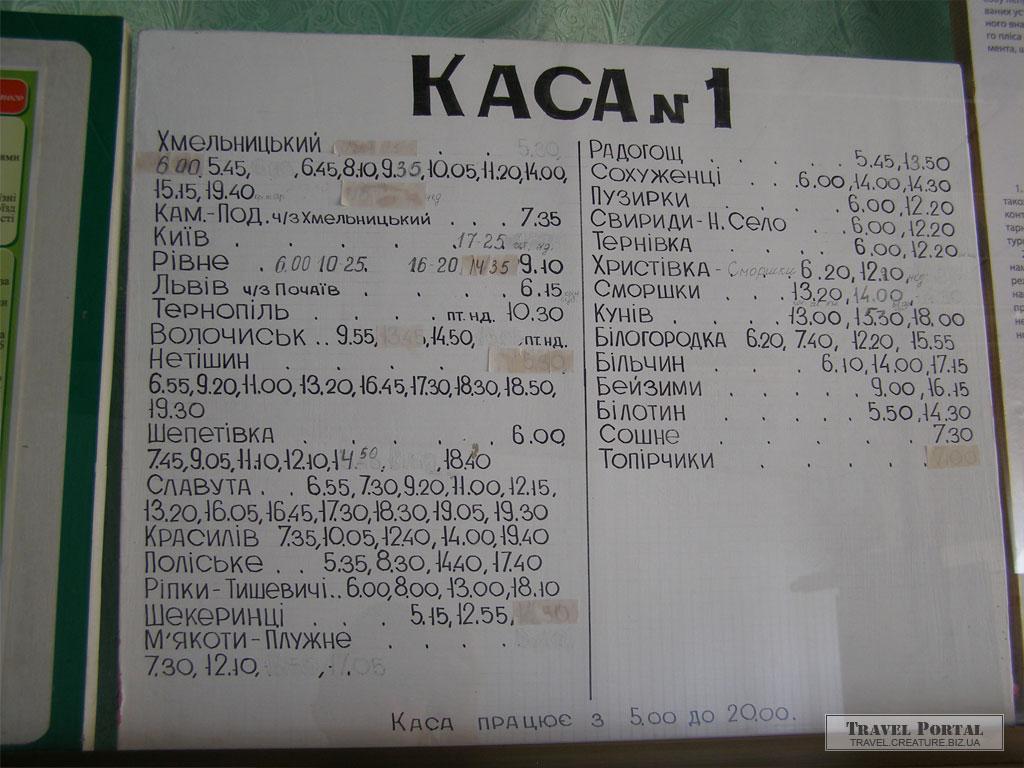 опыт расписание автобусов на киев через хмельник расписаниях всех
