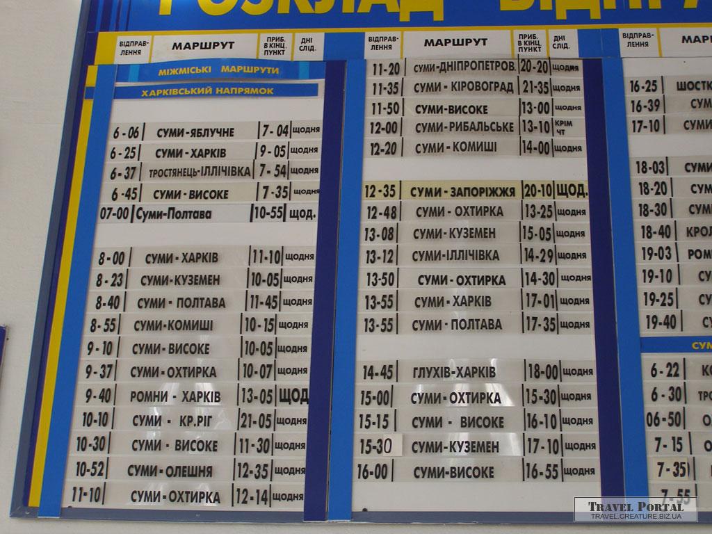Расписание автобусов сумы стецковка